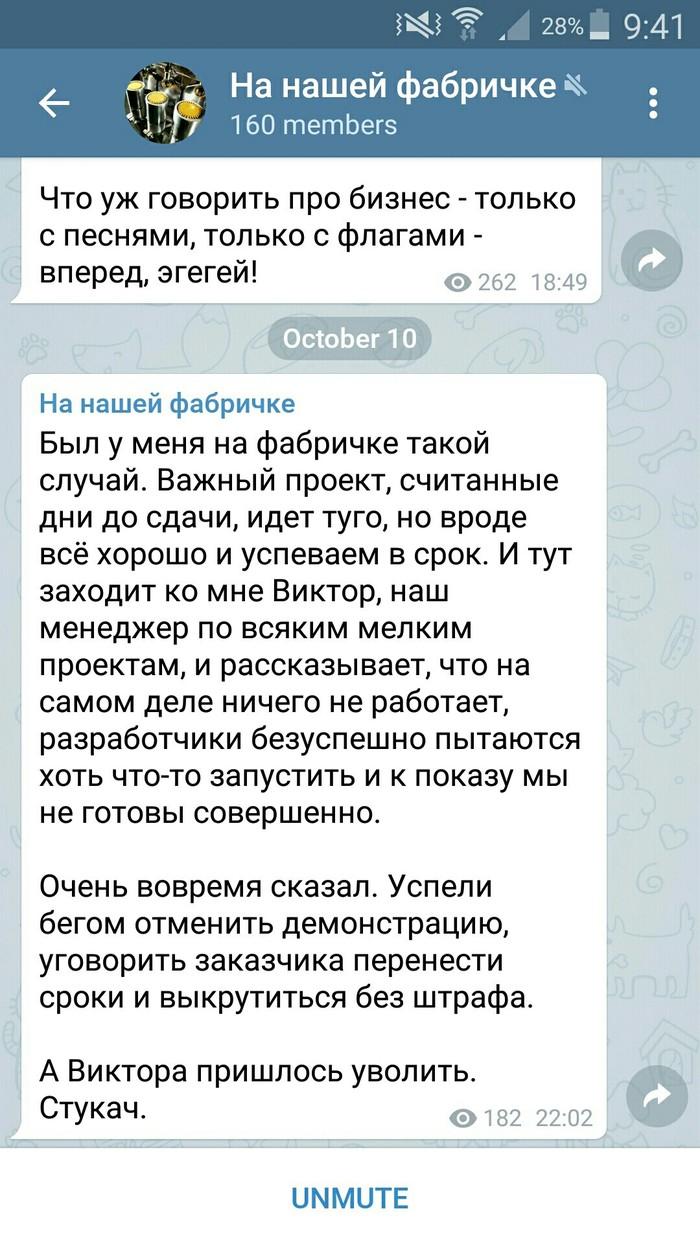 Все что надо знать о работодателях в России Работа, Стукач, Благодарность, Telegram каналы, Лучший работник, Россия, Фабричка