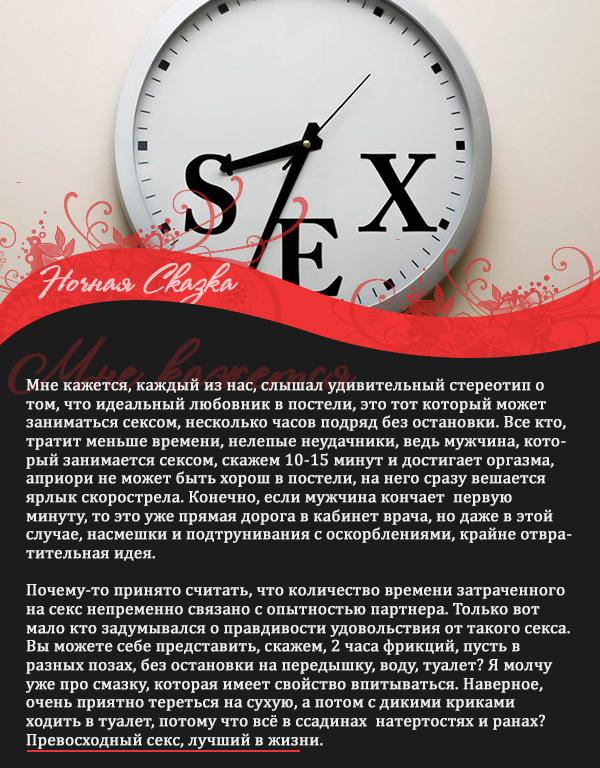Количество часов секса и манструбации одинаково