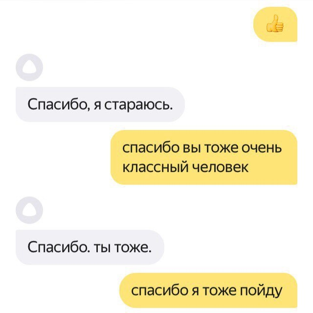 Яндекс, что ты натворил. Это к теме о разговоре двух Алис.