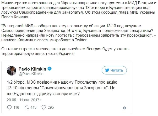 Санкции снимают, Закарпатье уезжает Украина, Венгрия, Сепаратисты, Политика, Зрада