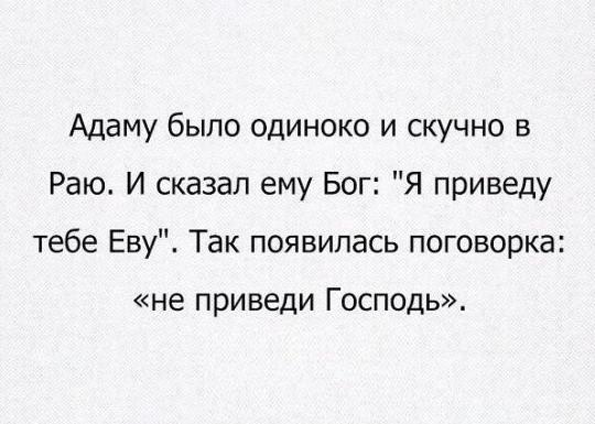 """""""Райские"""" анекдоты))"""