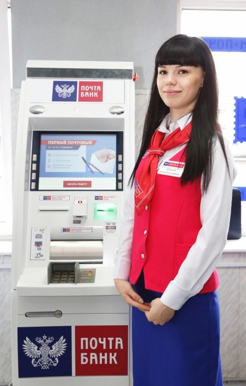поиск, банк почты чита кредит связи изменениями