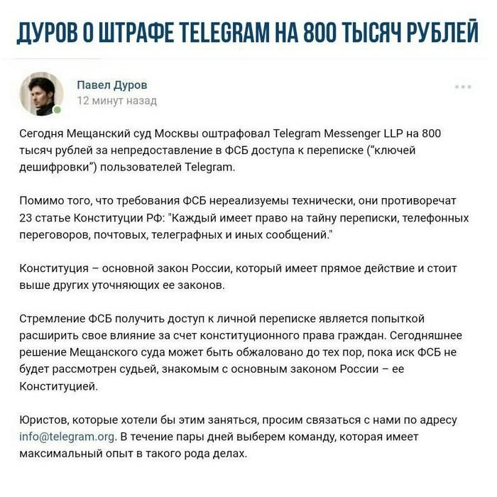 Дуров ответил на решение суда Павел Дуров, Канал телеграмм, ФСБ, Скриншот, Telegram