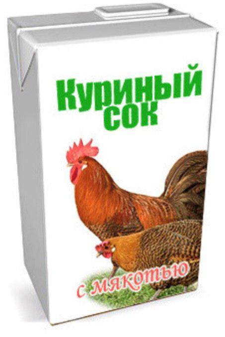 Куриный сок Сок, Курица, Вкусняшки