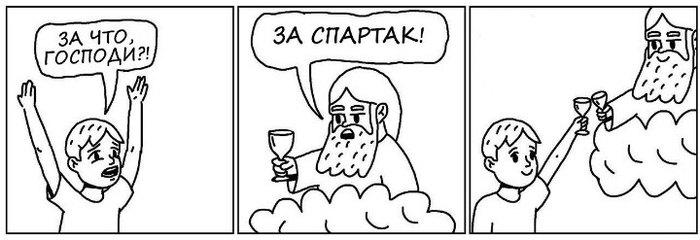 Спартак - Севилья 5-1