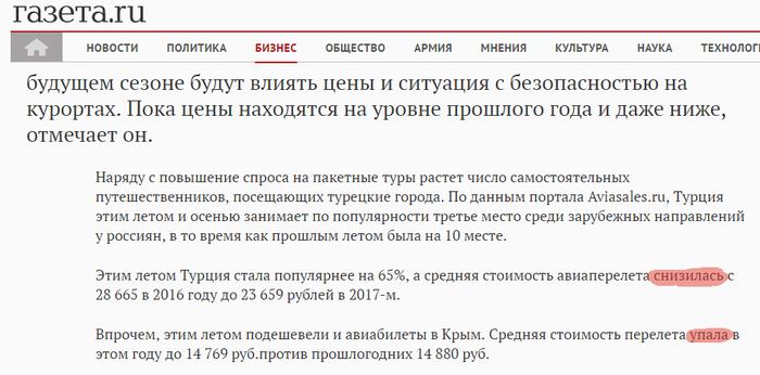 Рекордное падение цен на авиабилеты в крым! Газетару, Крым, Цены, Авиаперелеты
