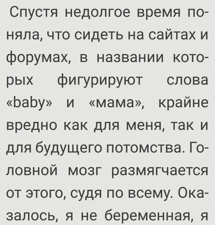 Женские форумы Мамашки Женский форум, И смех и грех, Длиннопост