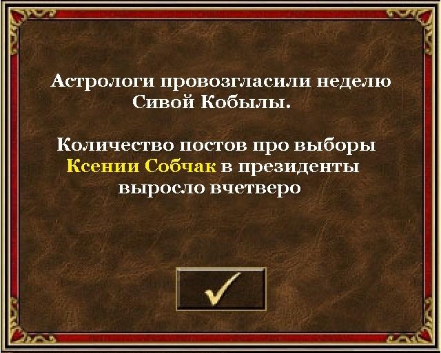 Бред сивой кобылы Астрологи объявили, HOMM III, Ксения Собчак, Политика, Мемы