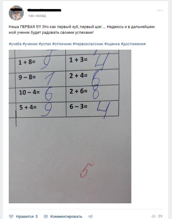 Ученик долбит учительницу