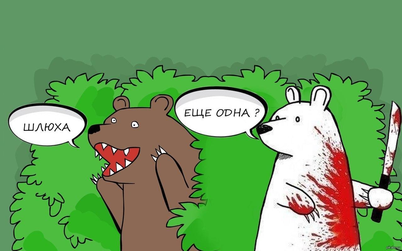 медведь шлюха рисунки