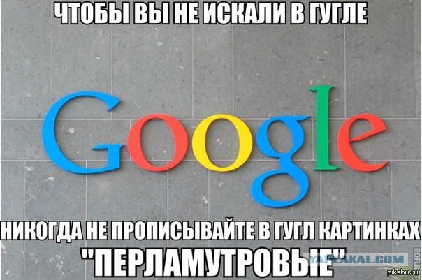 картинки гугл перламутровые