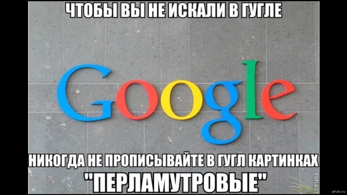 Подборка цитат про Google. Часть 4