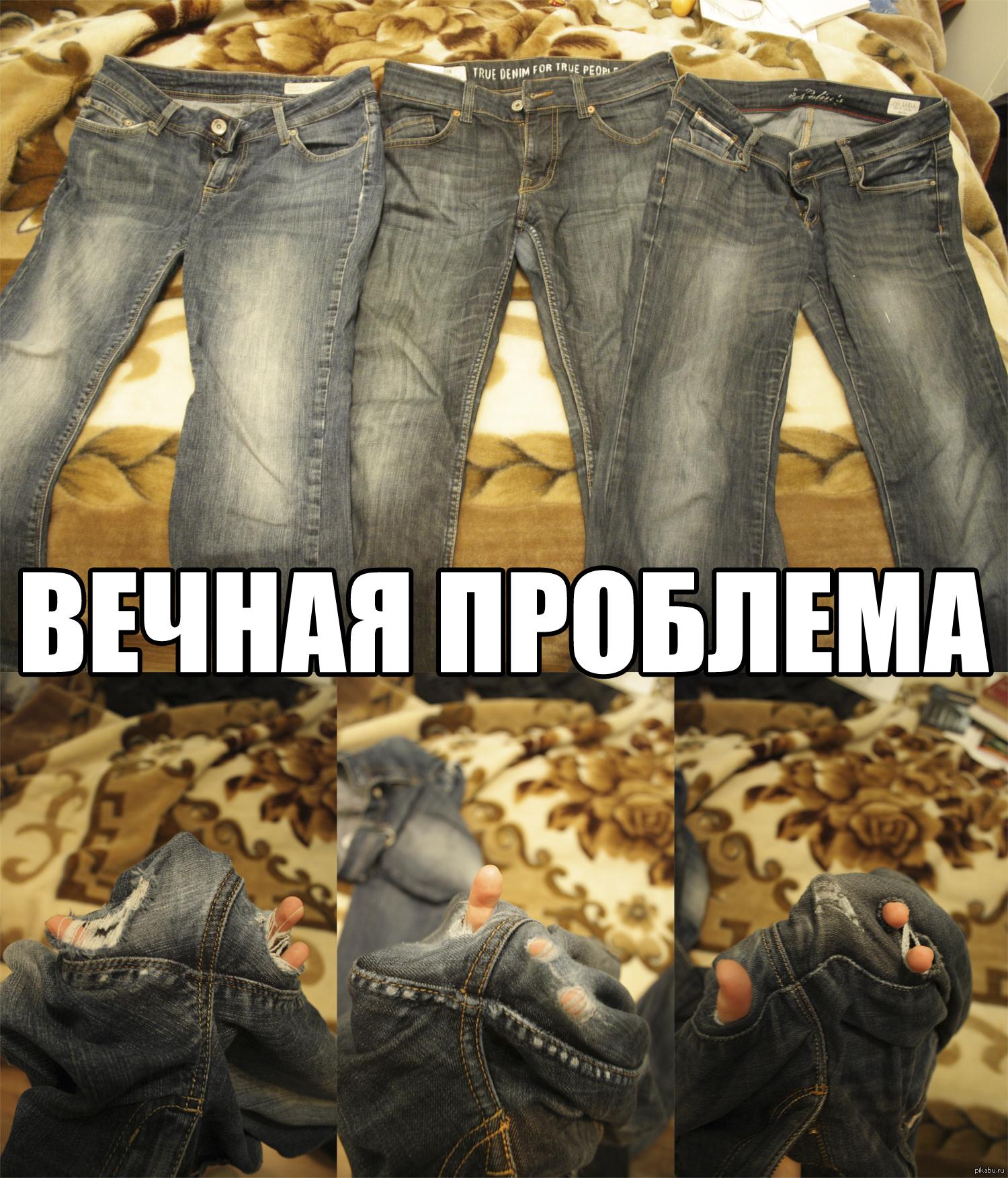 Гифки для, смешные картинки про джинсы