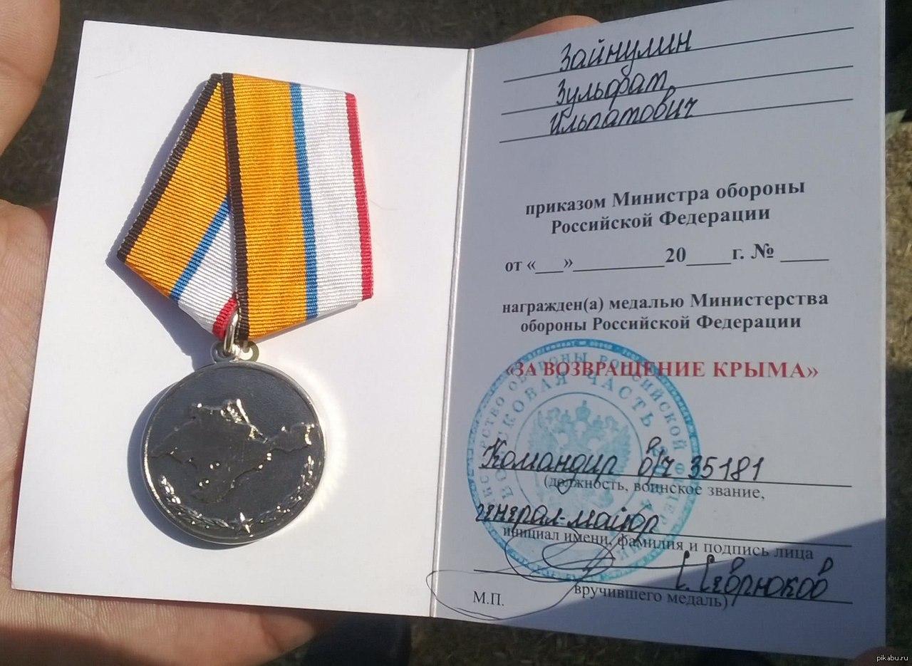 аниме чара картинки награждение медалью за возвращение крыма перезвонит