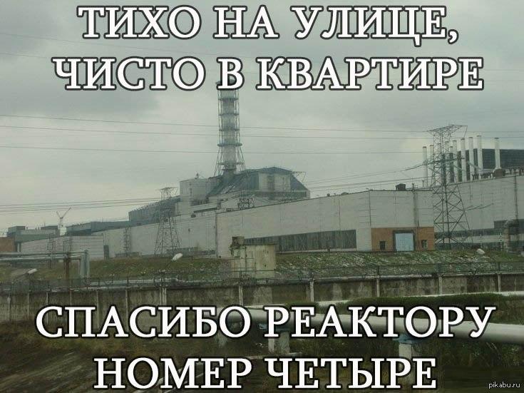 Смешные картинки из чернобыля