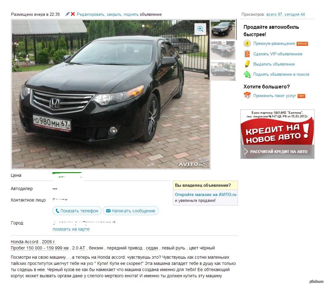 раскладку объявления о продаже машин в картинках аня