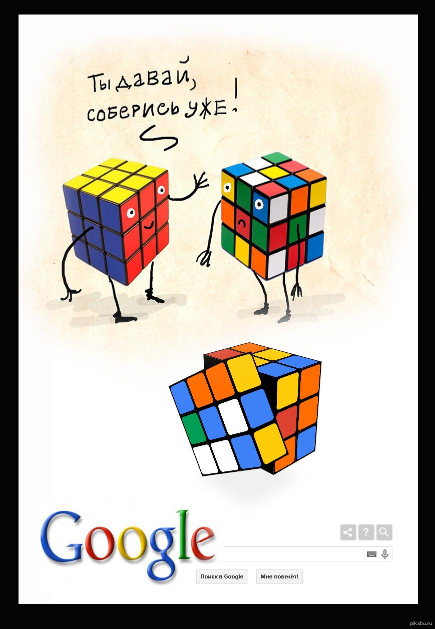 Картинки с днем рождения кубика рубика, картинка