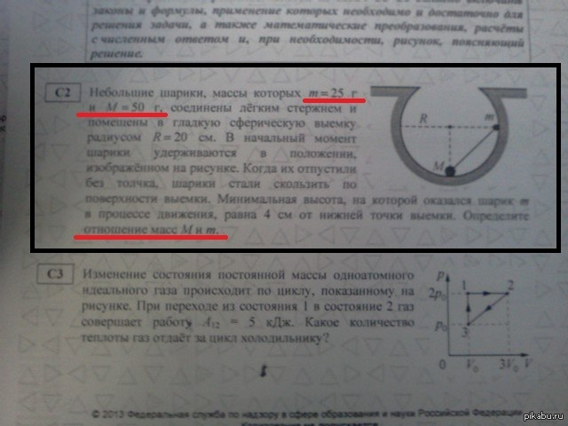 Физика решение задач части с егэ по структуры в с примеры решения задач