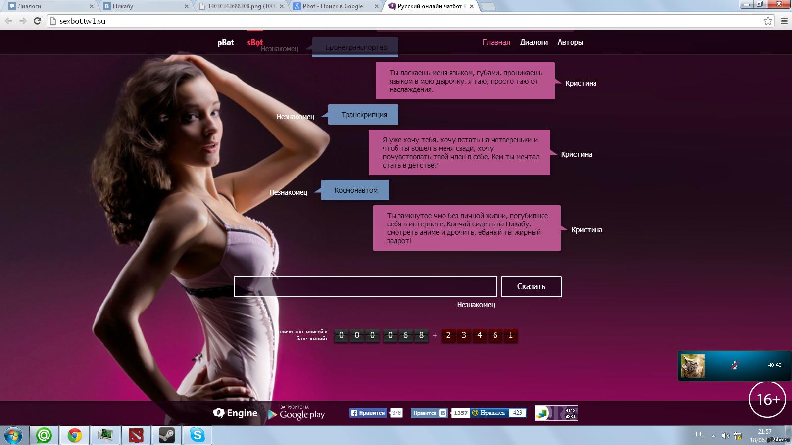 porno-chat-bot