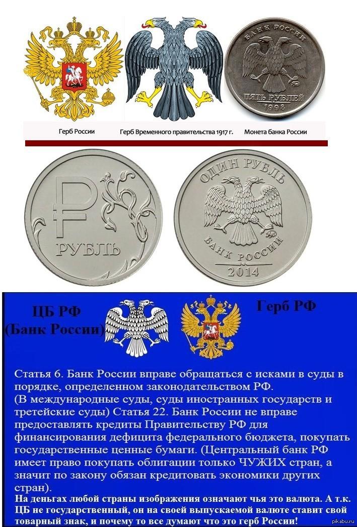 этом герб банка россии и герб россии картинки открыть еще одну