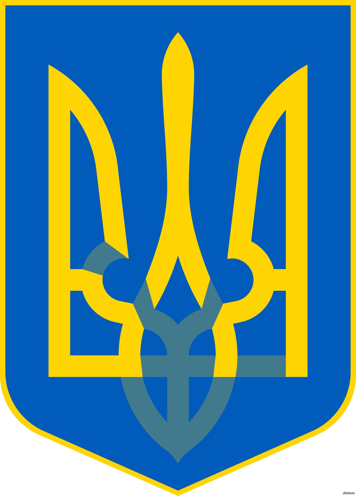 полках картинка герб украины на прозрачном фоне написать свой