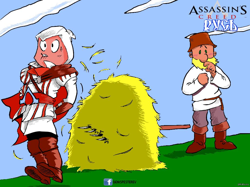 Ассасин крид прикольные картинки, открытка