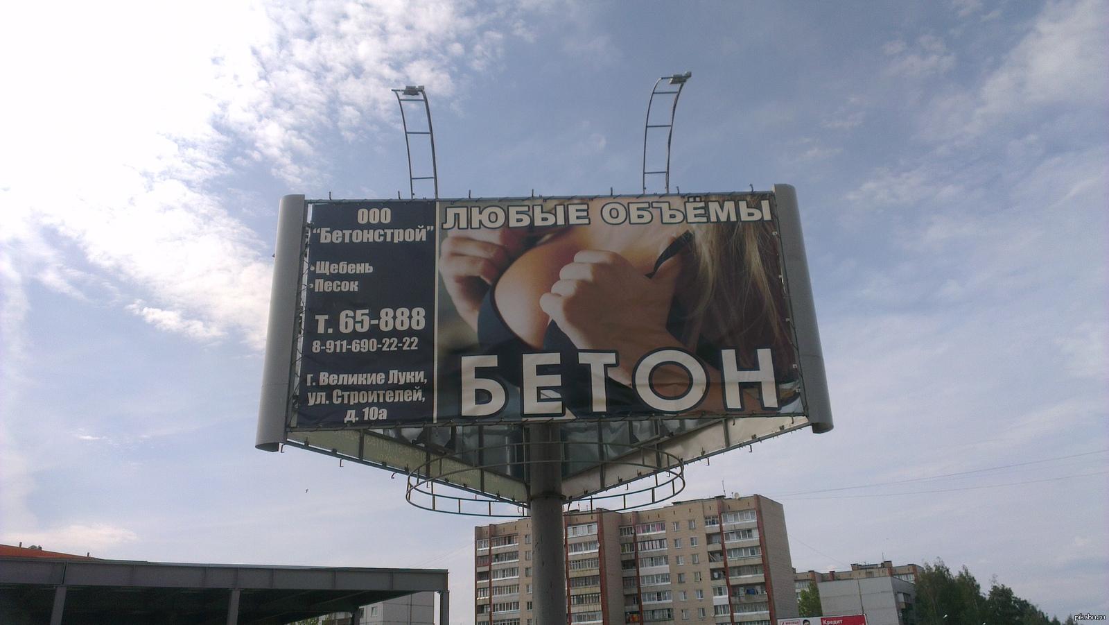 Реклама бетона бетон ботаково
