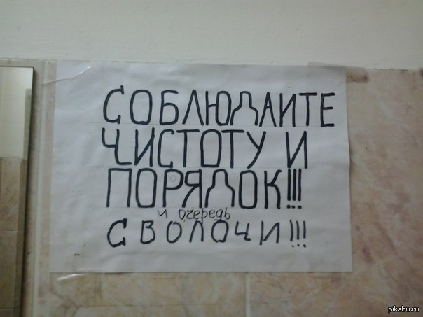 Картинки с надписями о соблюдении чистоты