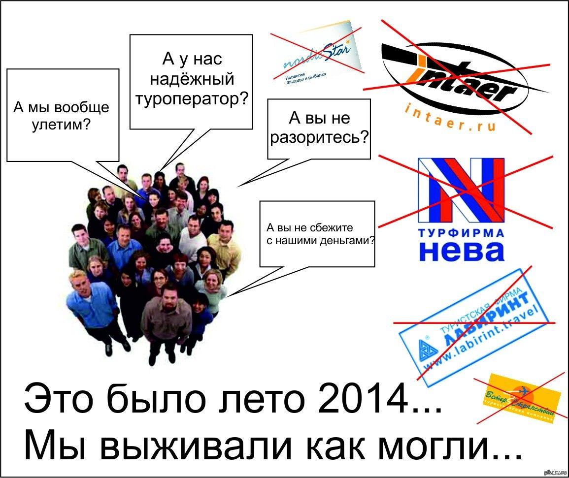 банкротство туроператоров летом 2014