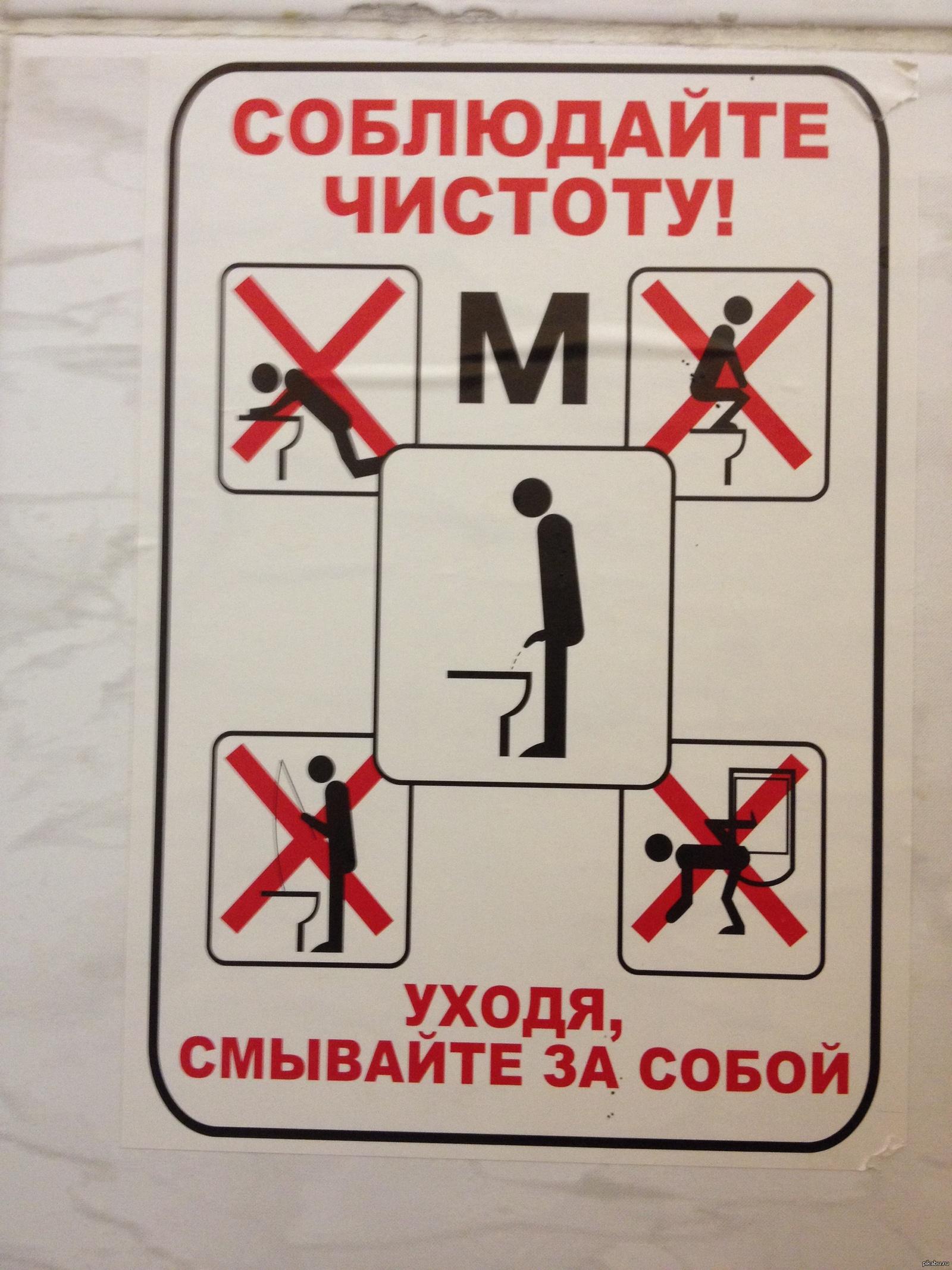 Железнодорожника поздравления, надпись в туалетах в картинках прикольные