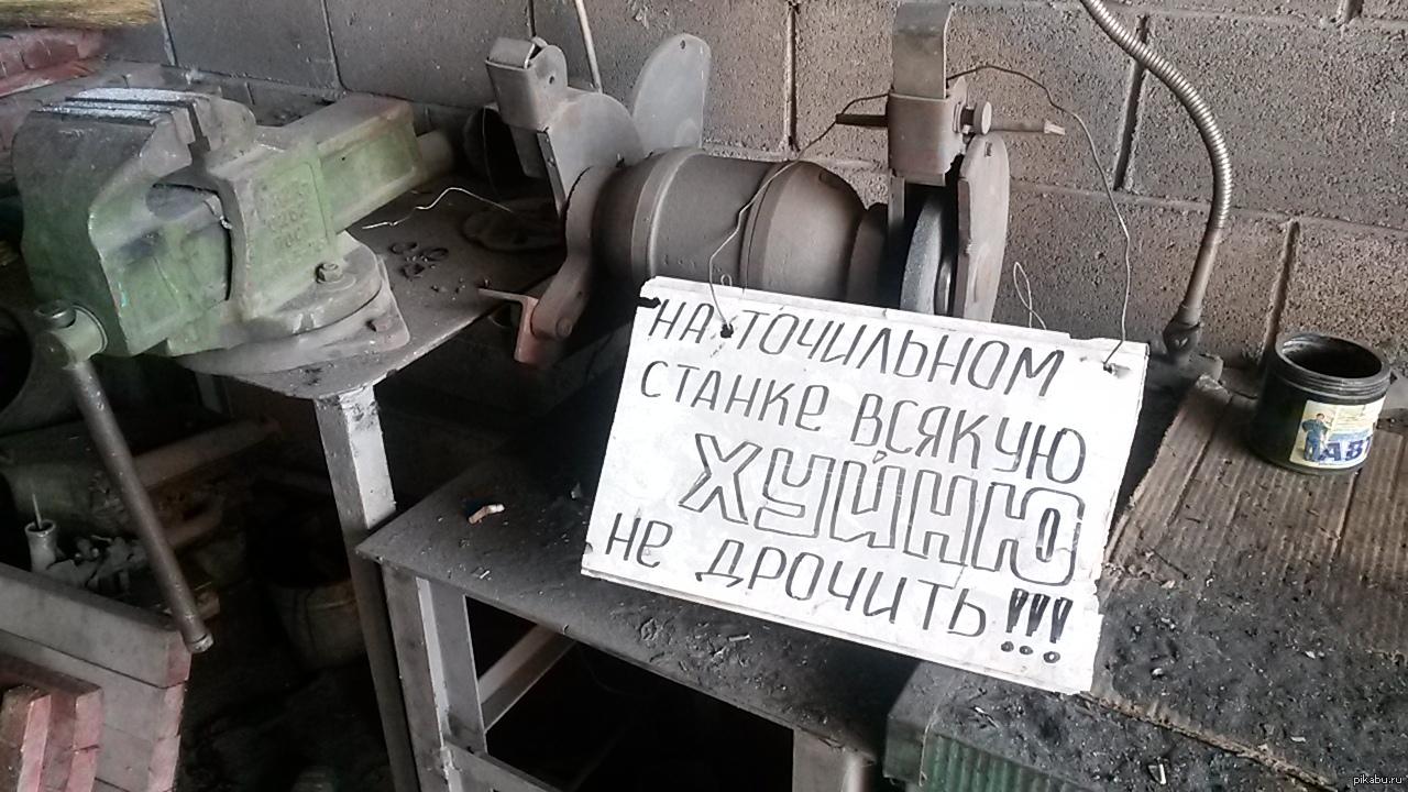 Картинки про токаря приколы, мая