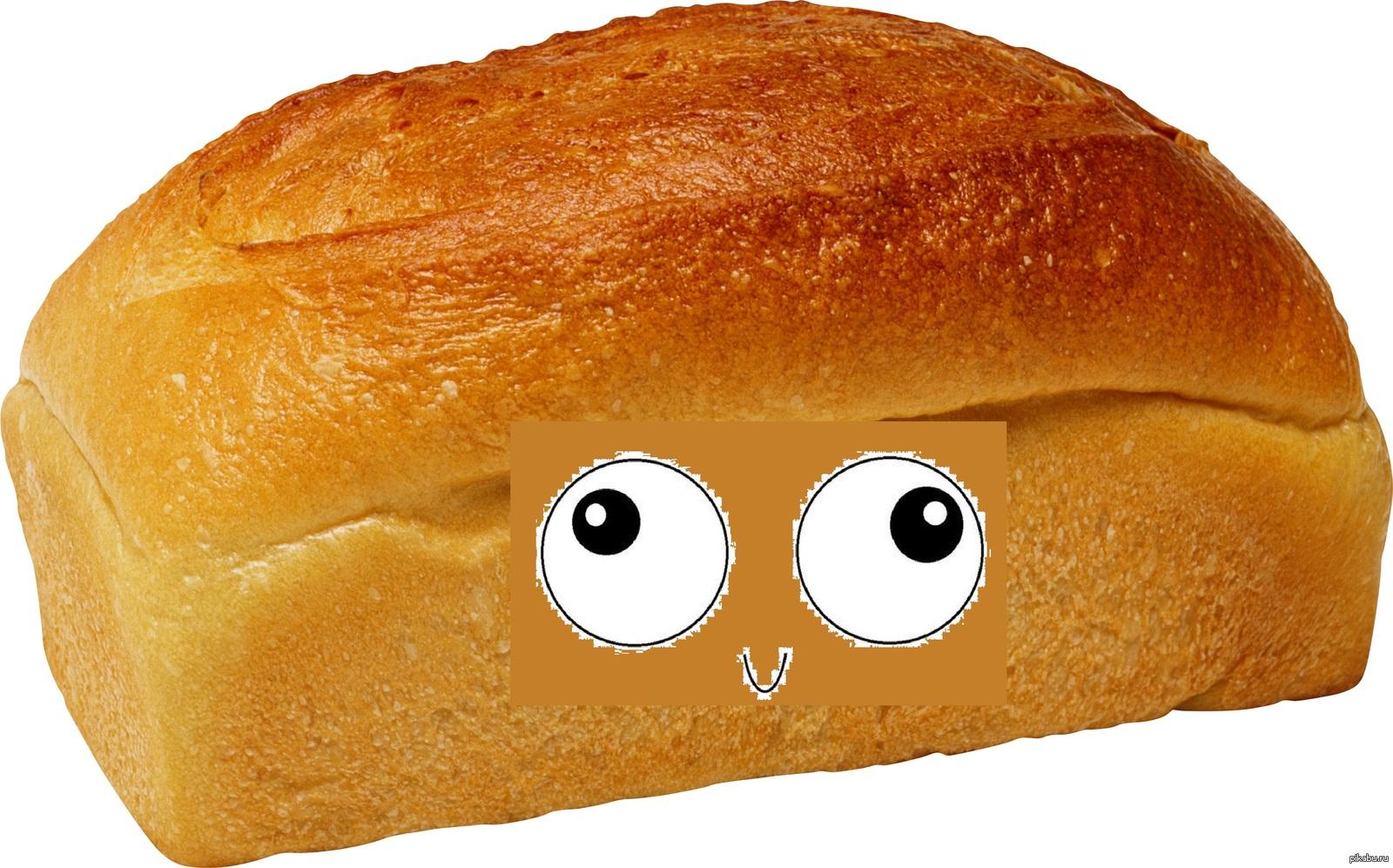 говорящий хлеб картинки