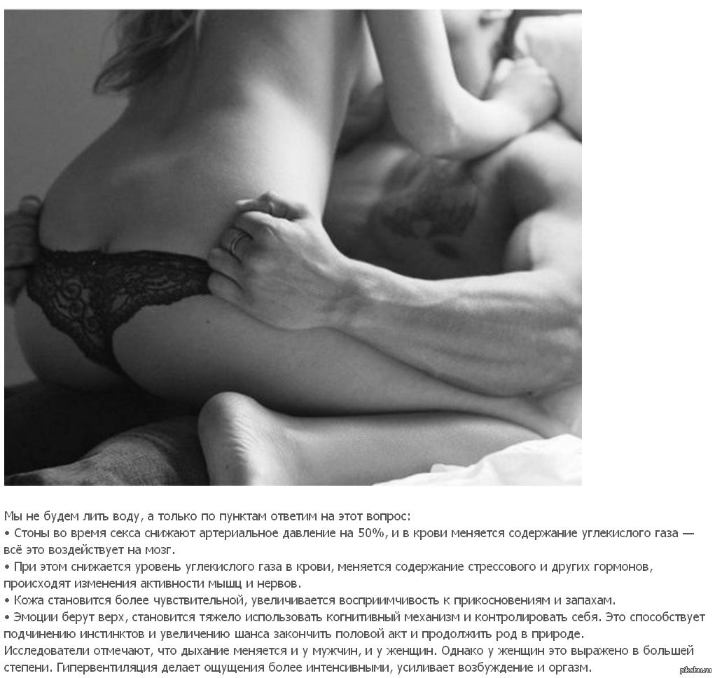 Женщины стонут во время секса