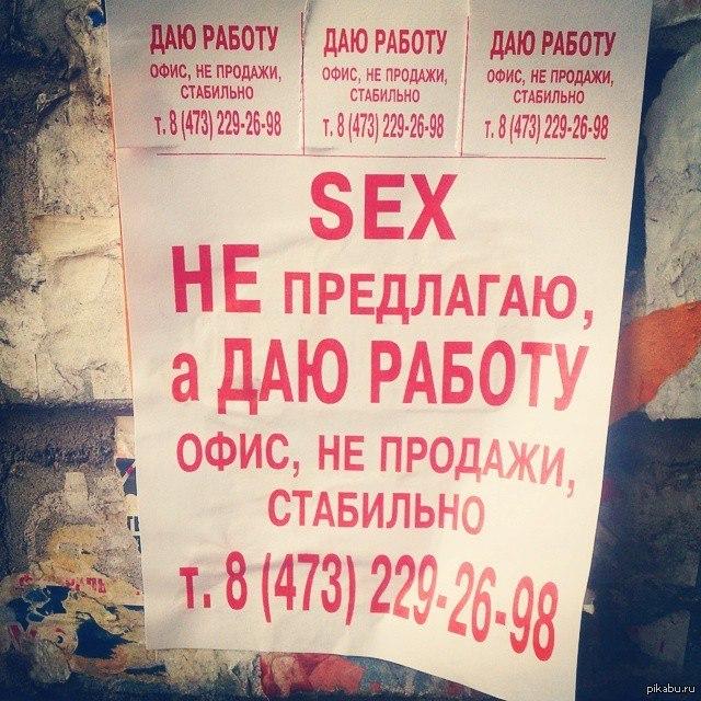 Предлагаю секс