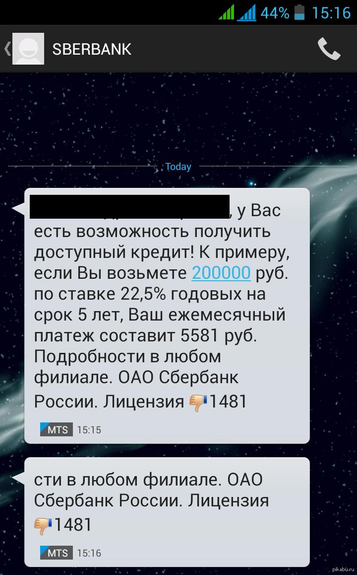 кредит на 15 лет в сбербанке русфинанс банк оплатить кредит картой другого банка