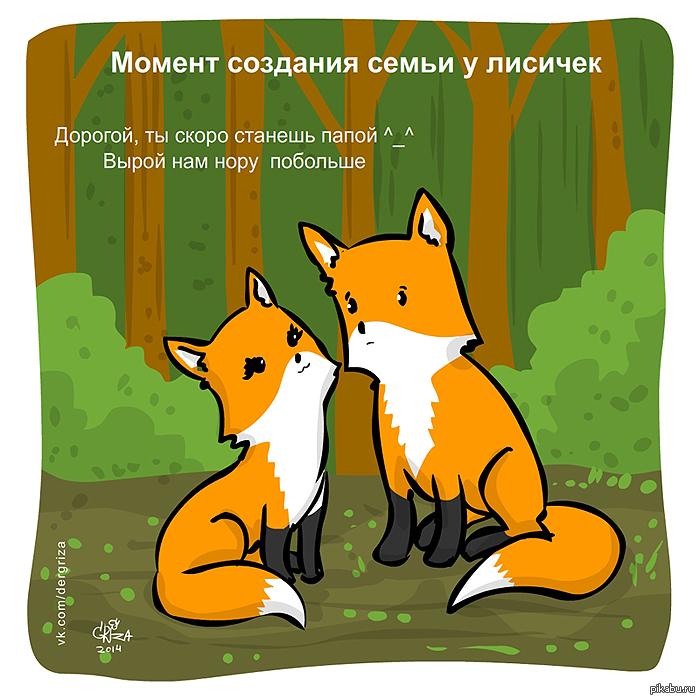 Приглашения, картинки с надписями с лисичками