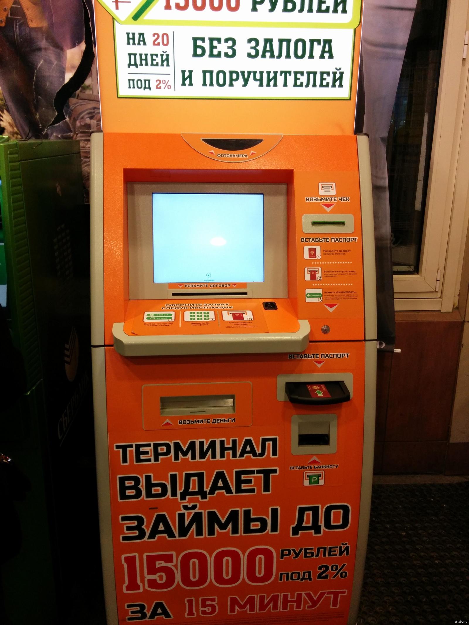 Терминал выдает займы до 15000