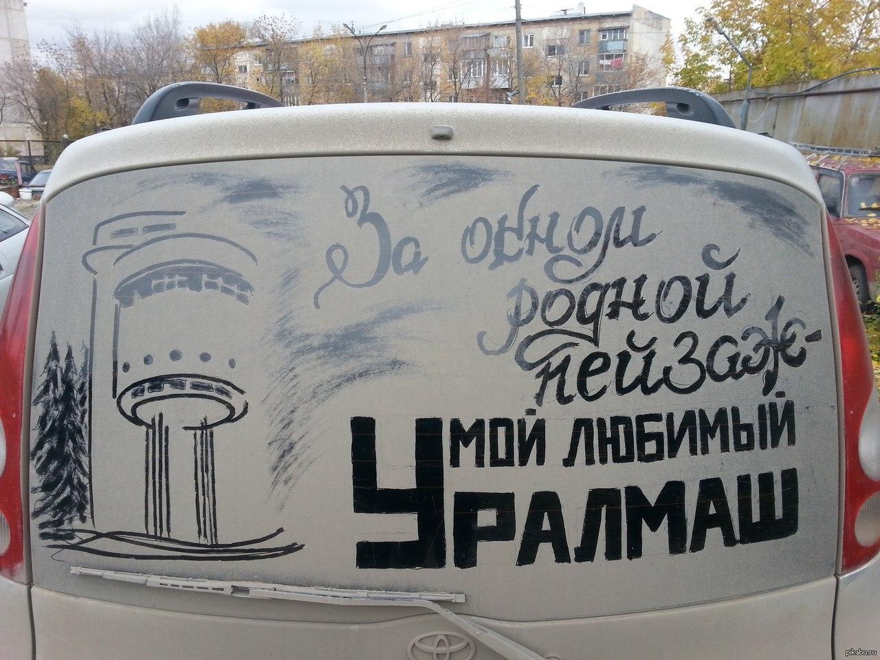 Картинка смешных екатеринбурга