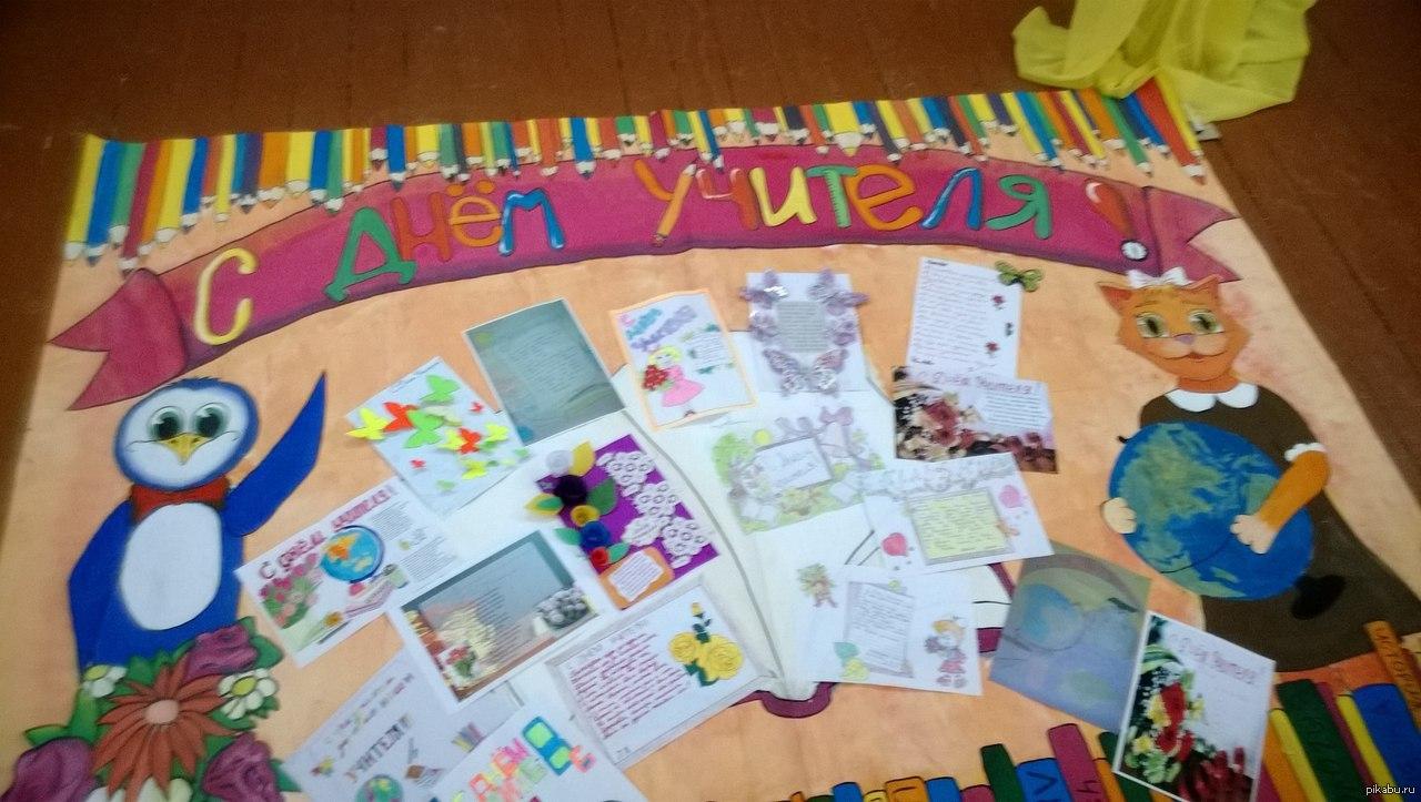 Простые и красивые плакаты на день учителя своими руками новые фото