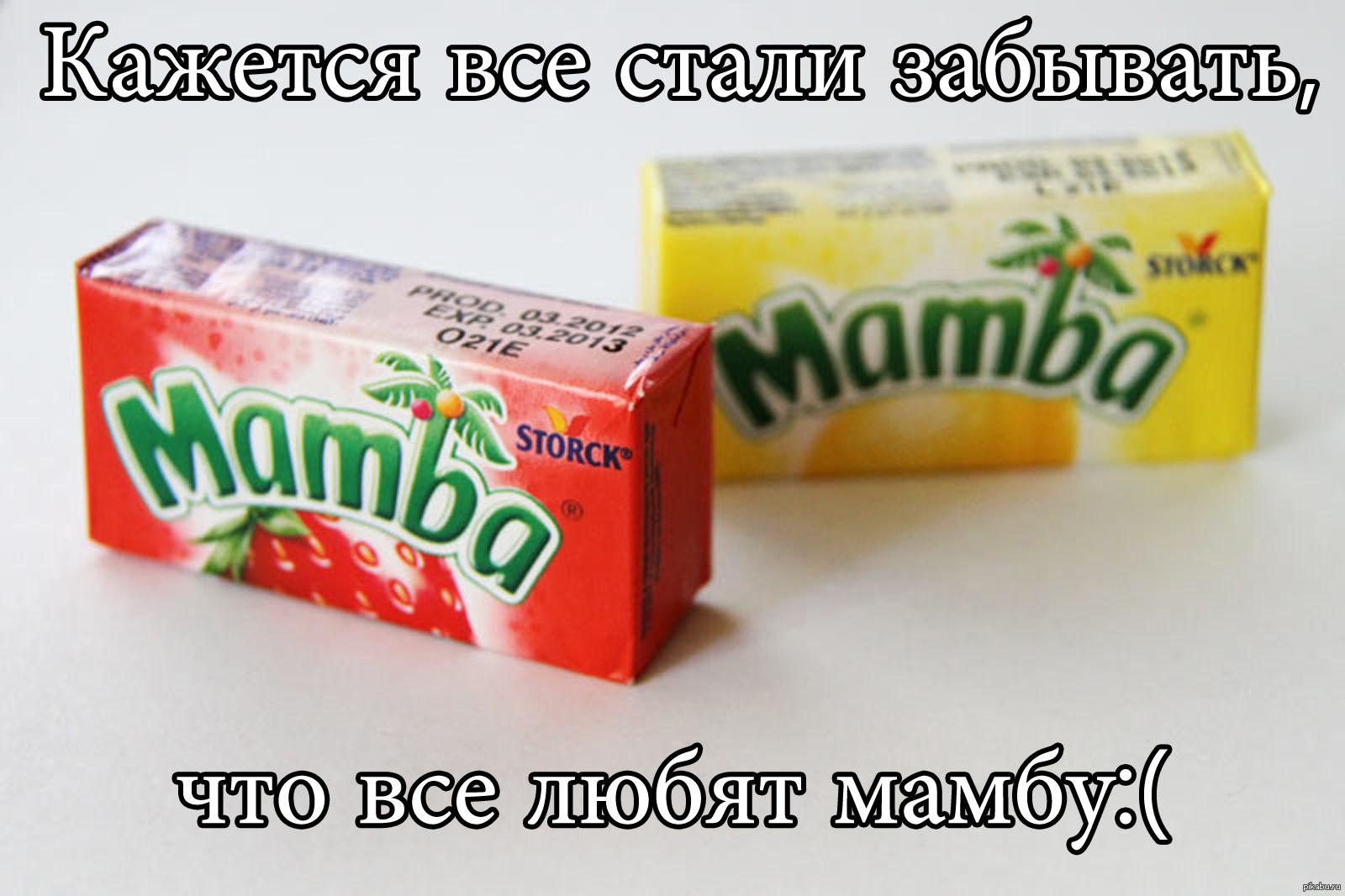 коля любит мамба