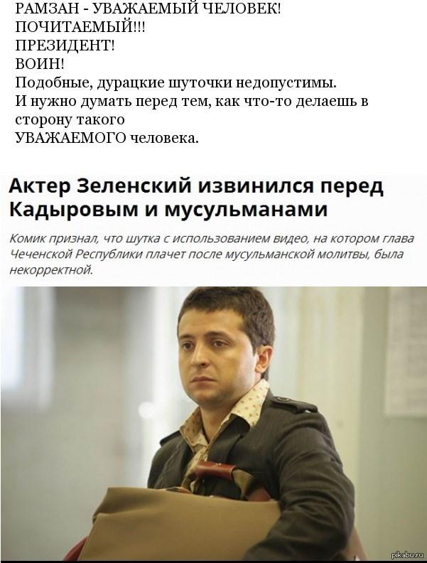 """""""Вы поддерживаете украинцев, студию """"Квартал 95"""" и меня, если честно, особысто. Спасибо. Всем, кто нас cсорит - идите в жопу"""", - Зеленский - Цензор.НЕТ 1013"""