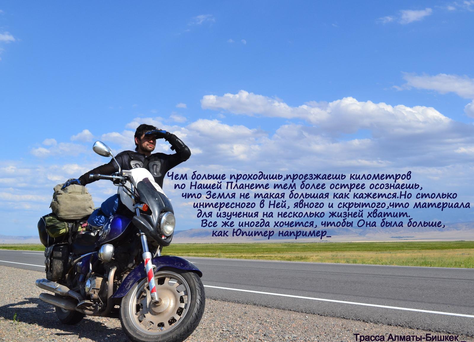 острове пожелания мотоциклисту в дорогу точно