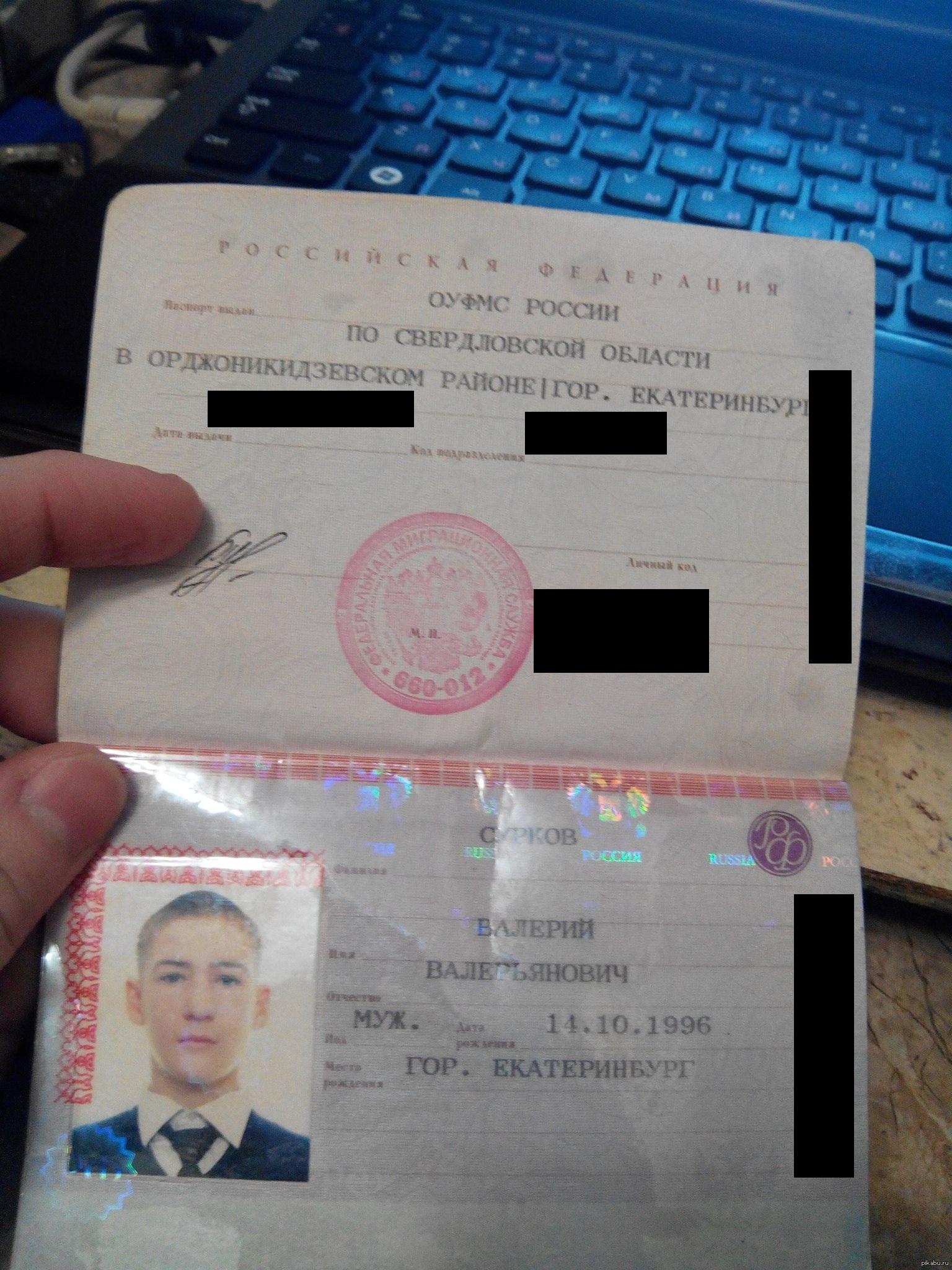 паспорт 2000 года рождения фото