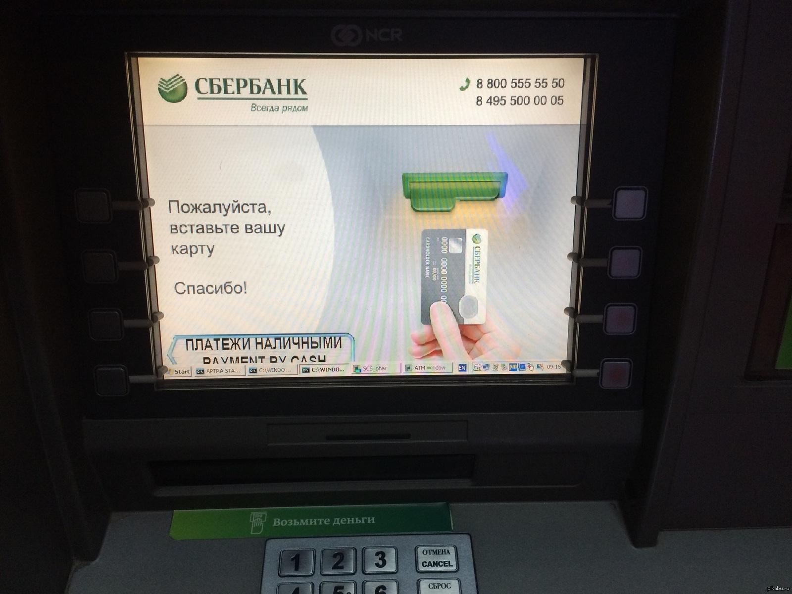 Картинка главное меню банкомата