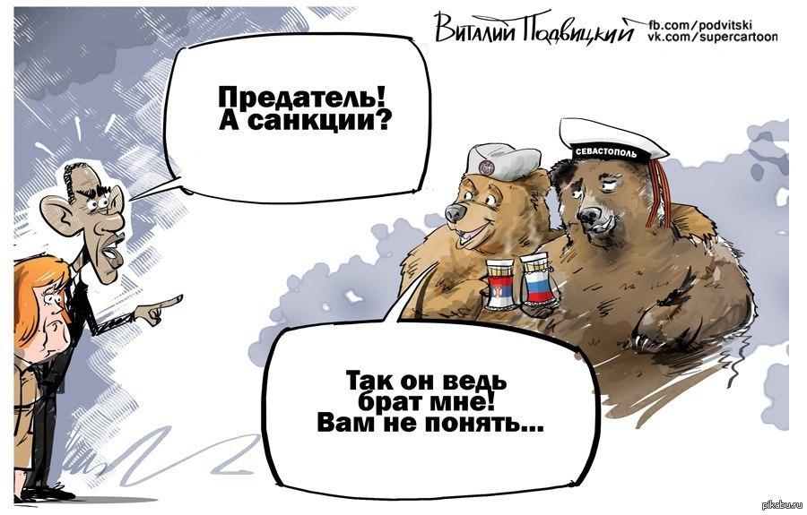 итоге, прикольные картинки про санкции вообще