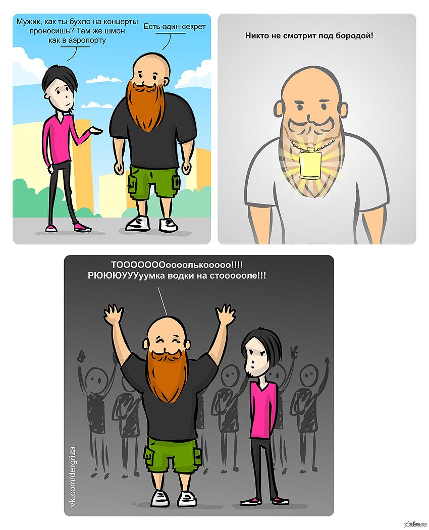 Прикол про бороду картинки