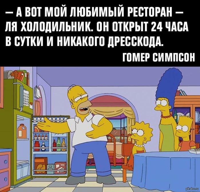 Прикольные картинки симпсонов с надписями