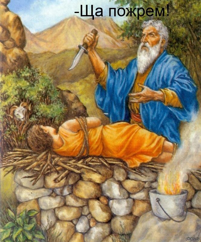 библейский персонаж картинки данном