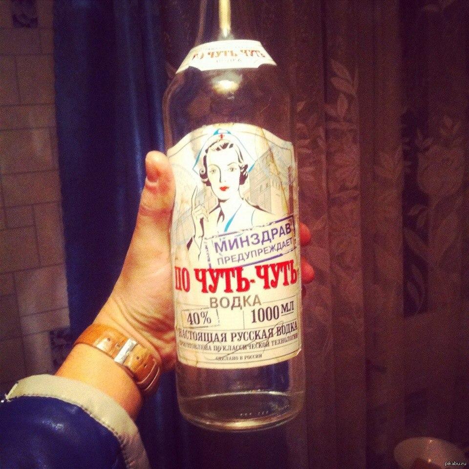 Для девочек, прикольные картинки с надписями про водку