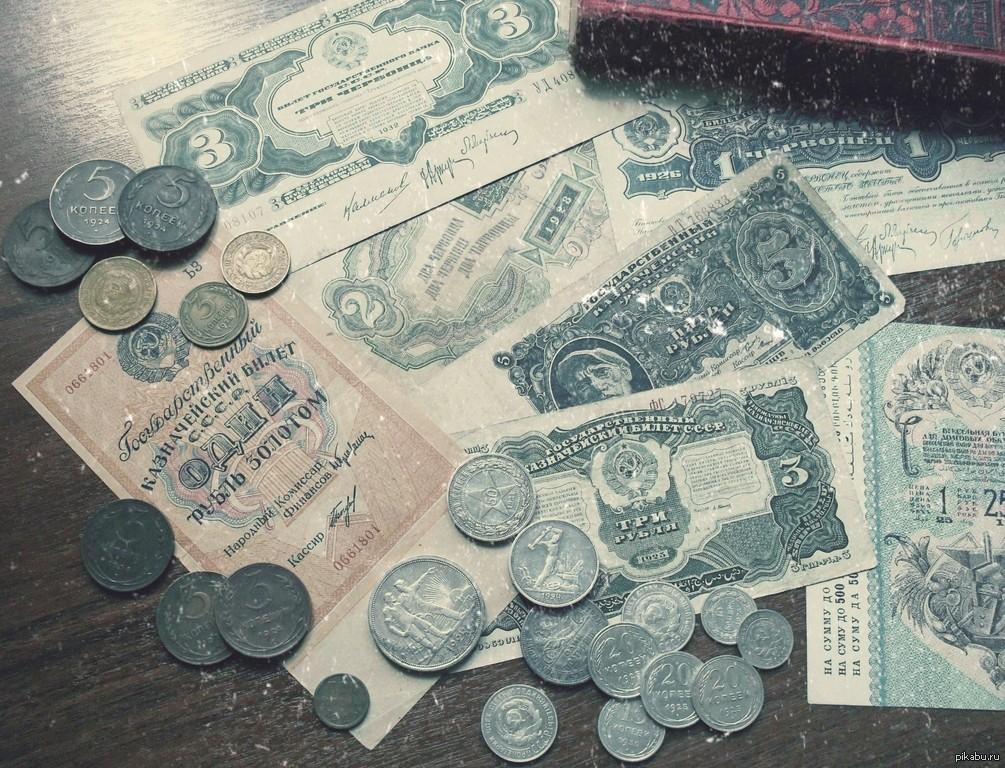 деньги ссср фото бумажные и железные